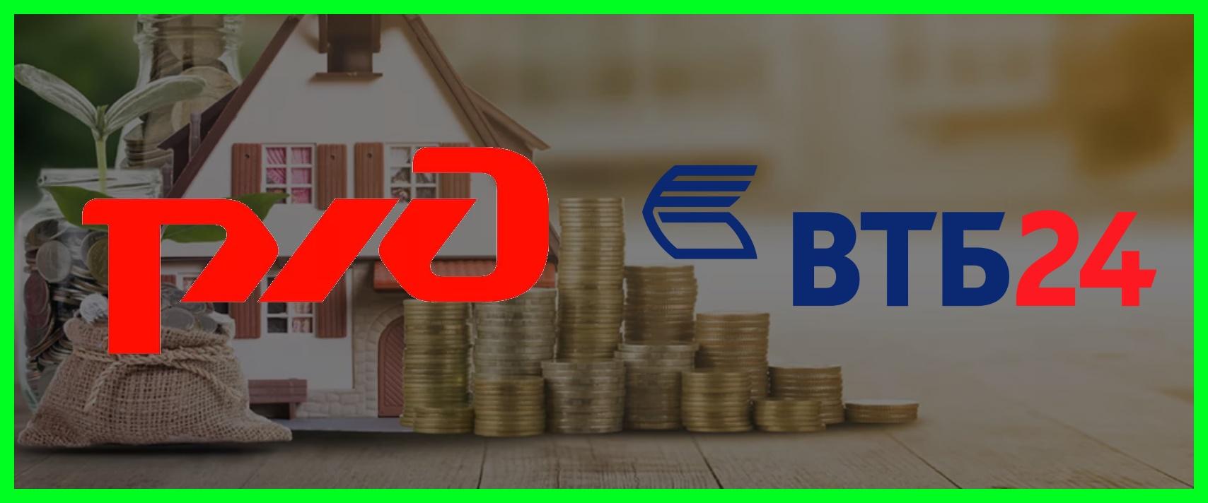 Ипотечный кредит ржд