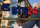 Льготная ипотека с государственной поддержкой — для сотрудников ВТБ, госслужащих, полиции