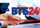 Все самое важное об ипотечном страховании в ВТБ 24