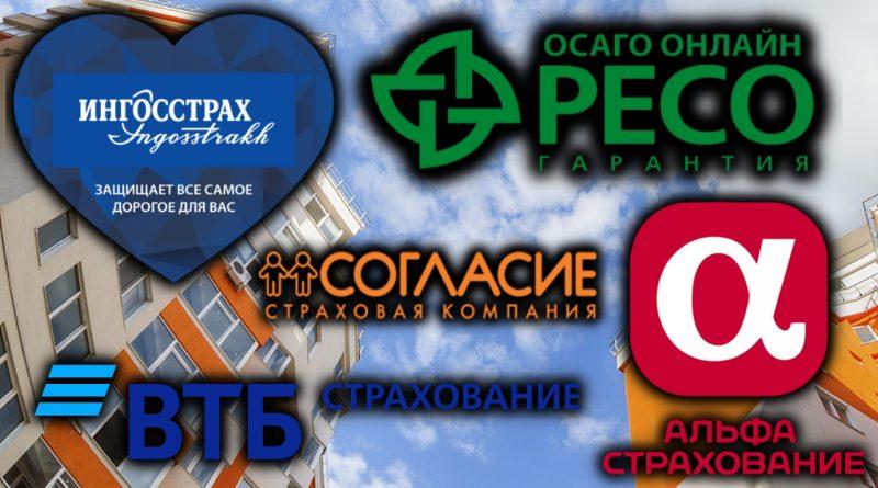 Втб-24 страховые компании партнеры ипотека
