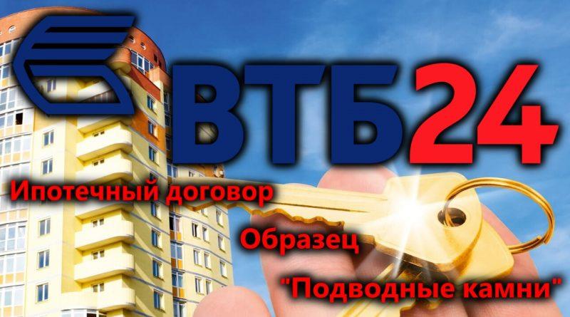 договор кредита втб 24