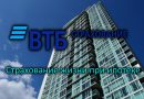 Как сэкономить на страховании жизни при ипотеке ВТБ 24?
