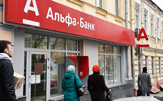 альфа банк нижний новгород официальный сайт кредиты