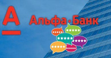 Достаточно ли Вы знаете об ипотеке Альфа-Банка. Отзывы клиентов.