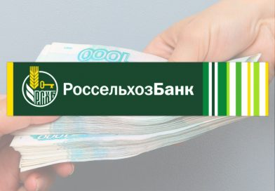 Быстрый путь оформить ипотечный кредит без первоначального взноса в Россельхозбанке.