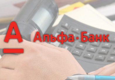 Что вы не знаете о рефинансировании в Альфа-Банке!