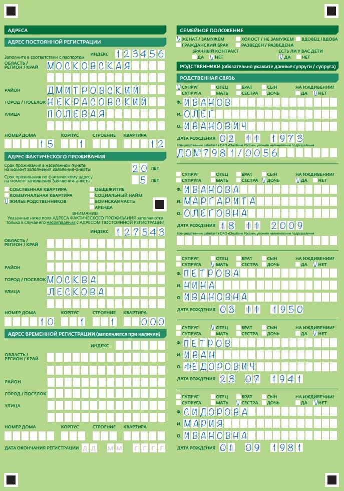 подать заявку на получение кредита в россельхозбанке