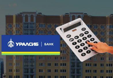 Просто и эффективно: Ипотечный калькулятор банка Уралсиб в 2018 году