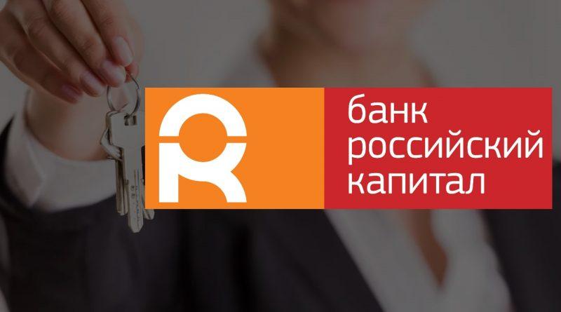 Взять кредит а банке российский капитал какие налоговые вычеты по ипотеке можно получить