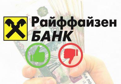 Все «за» и «против» ипотеки и её досрочного погашения в Райффайзенбанке. Отзывы клиентов.