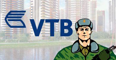 Это нужно знать при получении военной ипотеки в банке ВТБ.